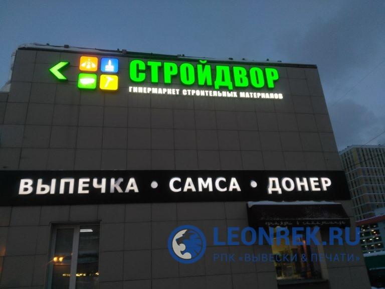 Вывеска «СТРОЙДВОР» в ТК «КронПарк»