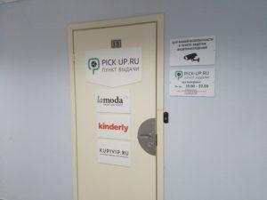 Таблички на двери и стены помещений