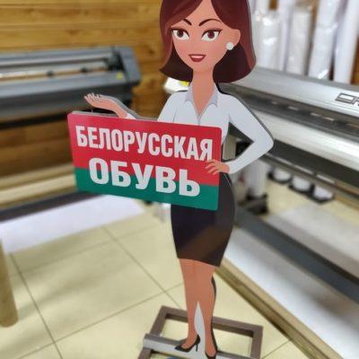 Ростовая фигура для обувного магазина «Белорусская обувь»