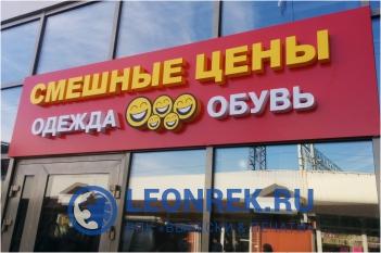Объемные буквы и логотипомc подсветкой на подложкеиз композита.